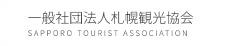 一般社団法人札幌観光協会